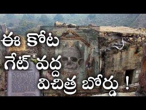 Bhangarh Fort Mystery in Telugu | ఈ కోట ముఖద్వారం వద్ద ఉన్నది ఏముందో తెలుసా ! | Telugu Mojo Praveen