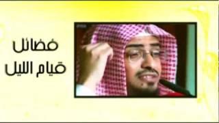 فضائل قيام الليل الشيخ صالح المغامسي