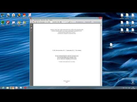 как снять ограничения на pdf файл