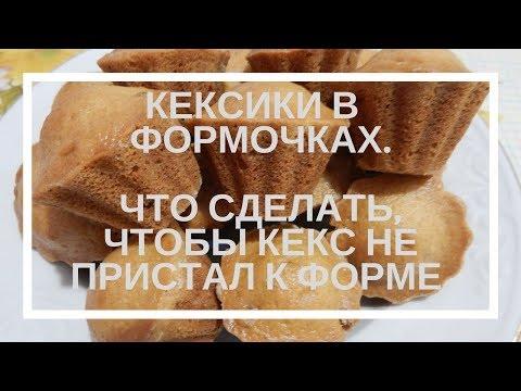 Кексики в формочках.Кулинарные секреты. Что сделать, чтобы кекс не пристал к форме.