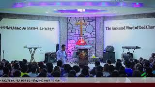 YeteTsno Kllochna Derejawoch Part 2 (pastor Miki) - AmlekoTube.com