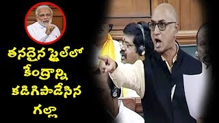 MP Galla Jayadev Powerful Speech Against Modi | No Confidence Motion | TV5