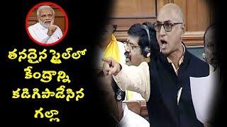 MP Galla Jayadev Powerful Speech Against Modi | No Confidence Motion | TV5