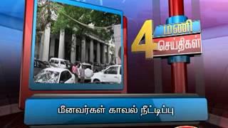 30TH JULY 4PM MANI NEWS