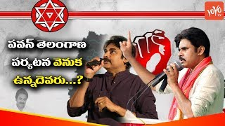 Political Leaders Behind Pawan Kalyan Political Tour in Telangana | Janasena