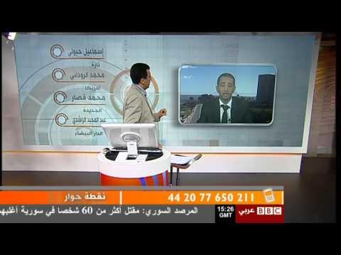 نقطة حوار: مكافحة الفساد في المغرب