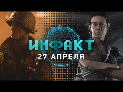Инфакт от 27.04.2017 [игровые новости] — Call of Duty: WWII, Alien: Isolation, Ubisoft vs Vivendi...