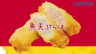 【ローソン沖縄限定】<br>沖縄天ぷらはいかかがですか?