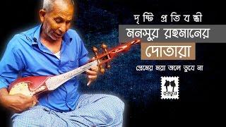 Premer Mora Jole Dobe Na || Mansur Rahmaner Dotara || Dotara