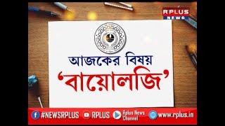 Last Minute Uchho Madhyamik Prastuti | HS Suggestion 2018 | Sub - Biology |R Plus News
