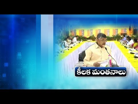 AP Cabinet Meet Today | CM Chandrababu To Take Important Decisions On Key Issues