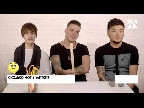 Группа MBAND в программе «Шпаргалка» на телеканале «ЖАРА»