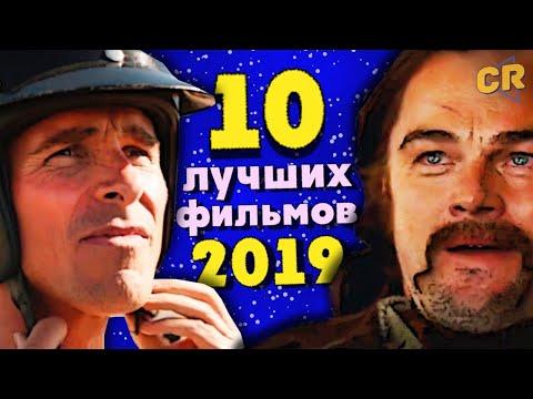 ТОП 10 ЛУЧШИХ ФИЛЬМОВ 2019