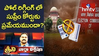 Opposition Allegations on Supreme Court Over EVMs Rigging | News Analysis with Srini | hmtv