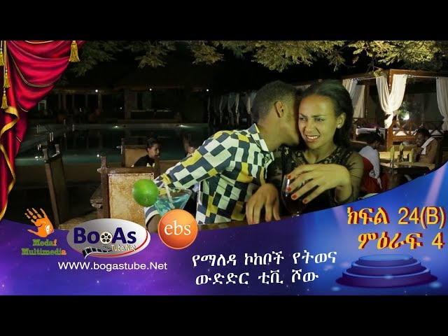 Ethiopia  Yemaleda Kokeboch Acting TV Show Season 4 Ep 24 B