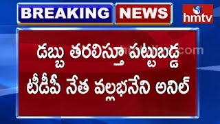 Police Caught TTDP Leader Vallabhaneni Anil | Telangana | hmtv