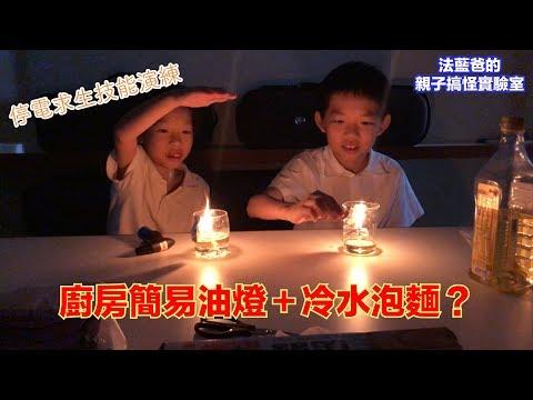 廚房簡易油燈+冷水泡麵 [字幕]【法蘭爸的親子搞怪實驗室】求生技能x2演練 HD 1080p