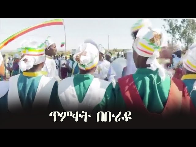 Ethiopian Timket (Epiphany) Celebration In Burayu 2019