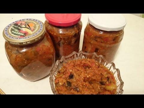 Баклажанная икра Заготовки баклажаны на зиму Секрет рецепта блюда вкусный салат к праздничному столу