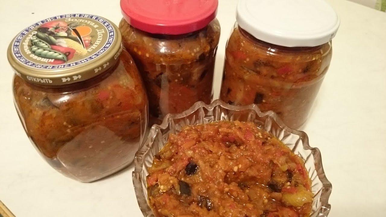 Салаты из баклажан рецепты на зиму вкусные рецепты