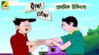 Hada Bhoda  | হাঁদা ভোঁদা | Prathomik Chikitsa | প্রাথমিক চিকিৎসা | Bangla Cartoon Video