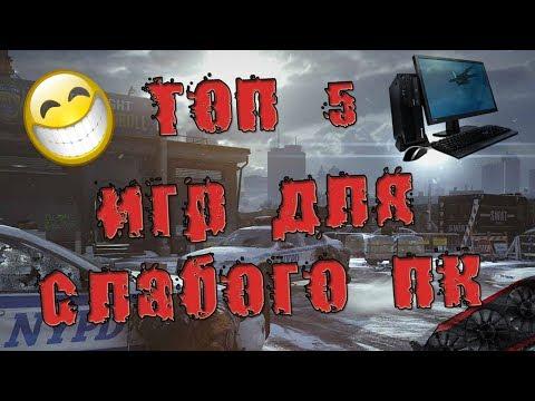 Топ 5 игр для слабых пк | ИГРЫ ДЛЯ СЛАБЫХ ПК