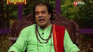 download lagu Sadhu Bani Ep 74 gratis