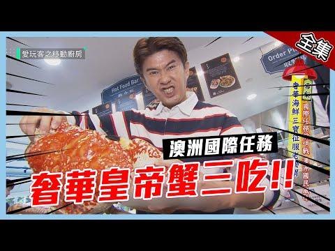 台綜-愛玩客-20190326 【雪梨】奢華皇帝蟹三吃?!澳洲國際任務