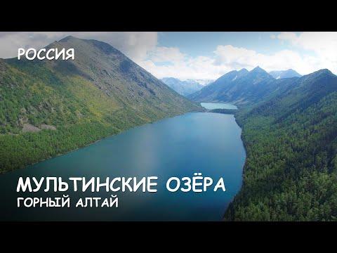Мир Приключений - Горный Алтай. Мультинские озера. Самые красивые места Алтая. Great Altai Russia.