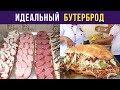 Приколы и мемы. Правильный бутерброд   Мемозг #41
