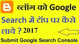 How to Submit SiteMap on Google Search Console 2017 || ब्लॉग को टॉप पर कैसे लगायें