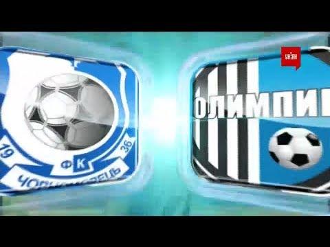 Черноморец - Олимпик - 3:1. Обзор матча