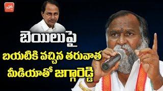 Telangana Congress Leader Jagga Reddy Press Meet after Released form Jail | KCR