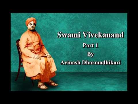 Swami Vivekanand   Part 1   By   Shri Avinash Dharmadhikari video