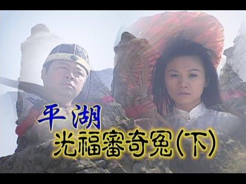 台劇-台灣奇案-平湖光福審奇冤 2/2
