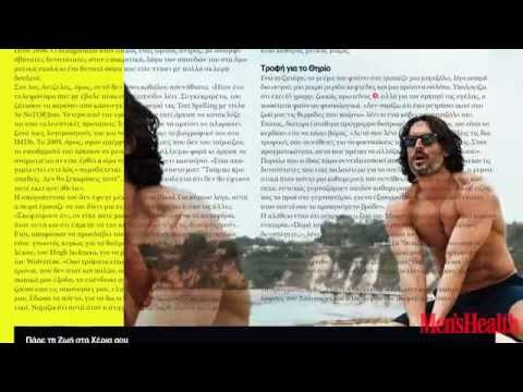 Men's Health Αυγούστου 2014 - Joe Manganiello