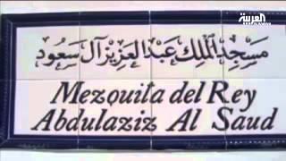 الملك سلمان شيّد أول مسجد بإسبانيا منذ سقوط الأندلس
