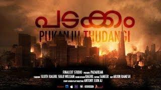 Padakkam Malayalam Short Film
