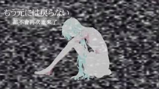 初音ミク 【繰り返し一粒】 PV描いてみた 中文字幕