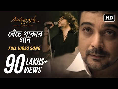 Beche  Thakar  Gaan  From  autograph video