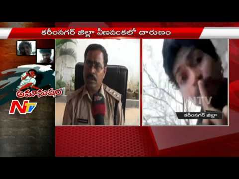 Dalit Girl Gang Rape: DSP Responds on Gang Rape in Karimnagar | NTV