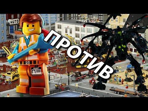 Лего фильм! Лего сити мультик. Лего самоделки сражаются в лего городе. Видео для детей