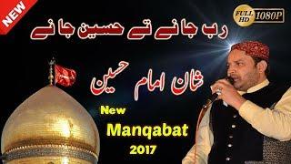 New Manqabat Imam Hussain  Rab Jane Te Hussain Jan