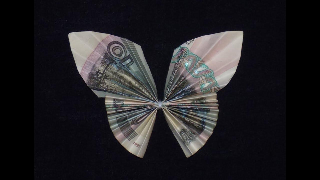 Бабочка своими руками из денежных купюр 69