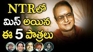 NTR కథానాయకుడు లో మిస్ అయిన ఈ 5 పాత్రలు | Characters Missing In NTR Biopic Kathanayakudu | Balayya