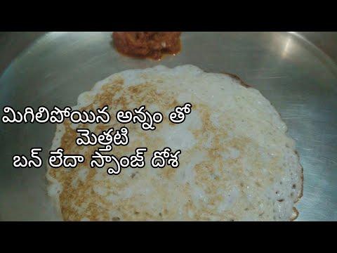 మిగిలిన అన్నం తోబన్ దోశ/స్పాంజ్ దోశ/bun dosa/ sponge dosa/in telugu
