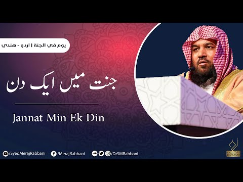 Jannat Men 1 Din | Sk.syed Meraj Rabbani | New 2013 Ramadhan video
