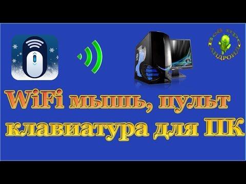 Скачать wifi mouse pro игра - Android
