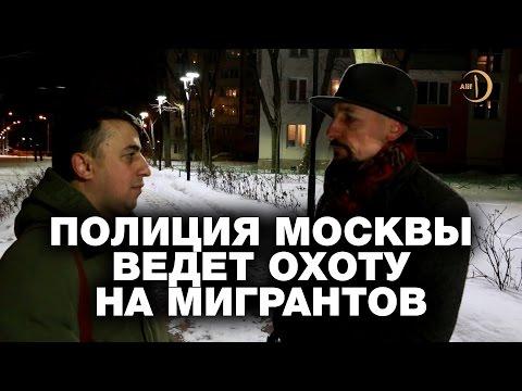 Полиция Москвы ведет охоту на мигрантов. Не молчи!