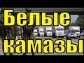 Песня Белые Камазы гуманитарный конвой Гимн Белым Камазам патриотические песни России mp3